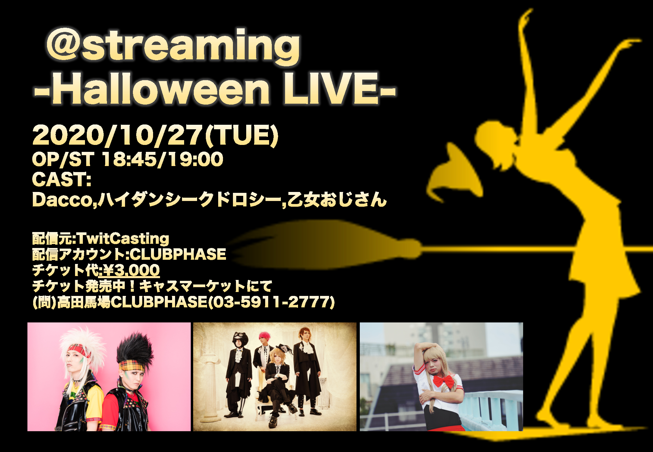 「@-streaming-Halloween LIVE」
