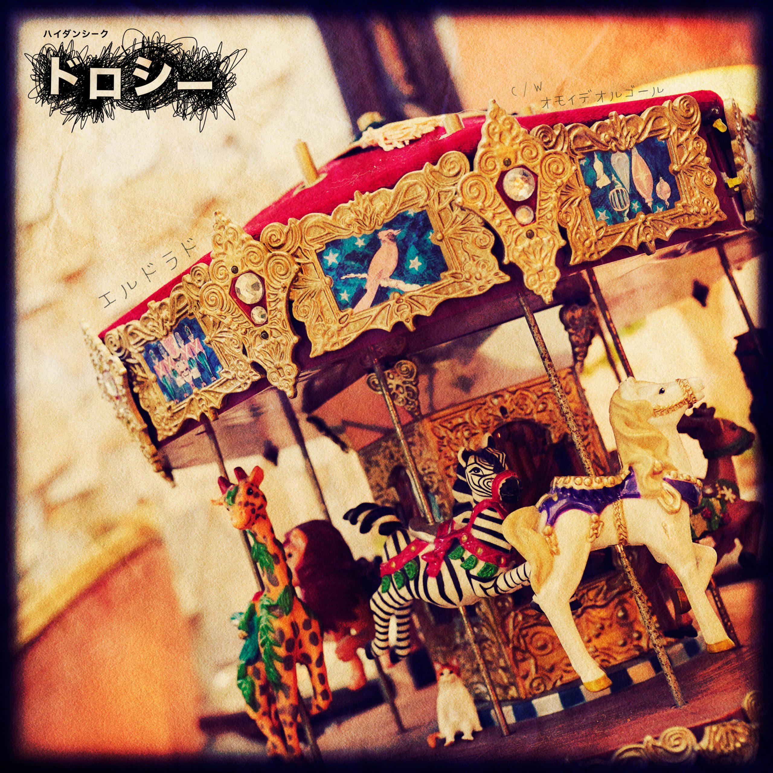 3rd digital single「エルドラド / オモイデオルゴール」