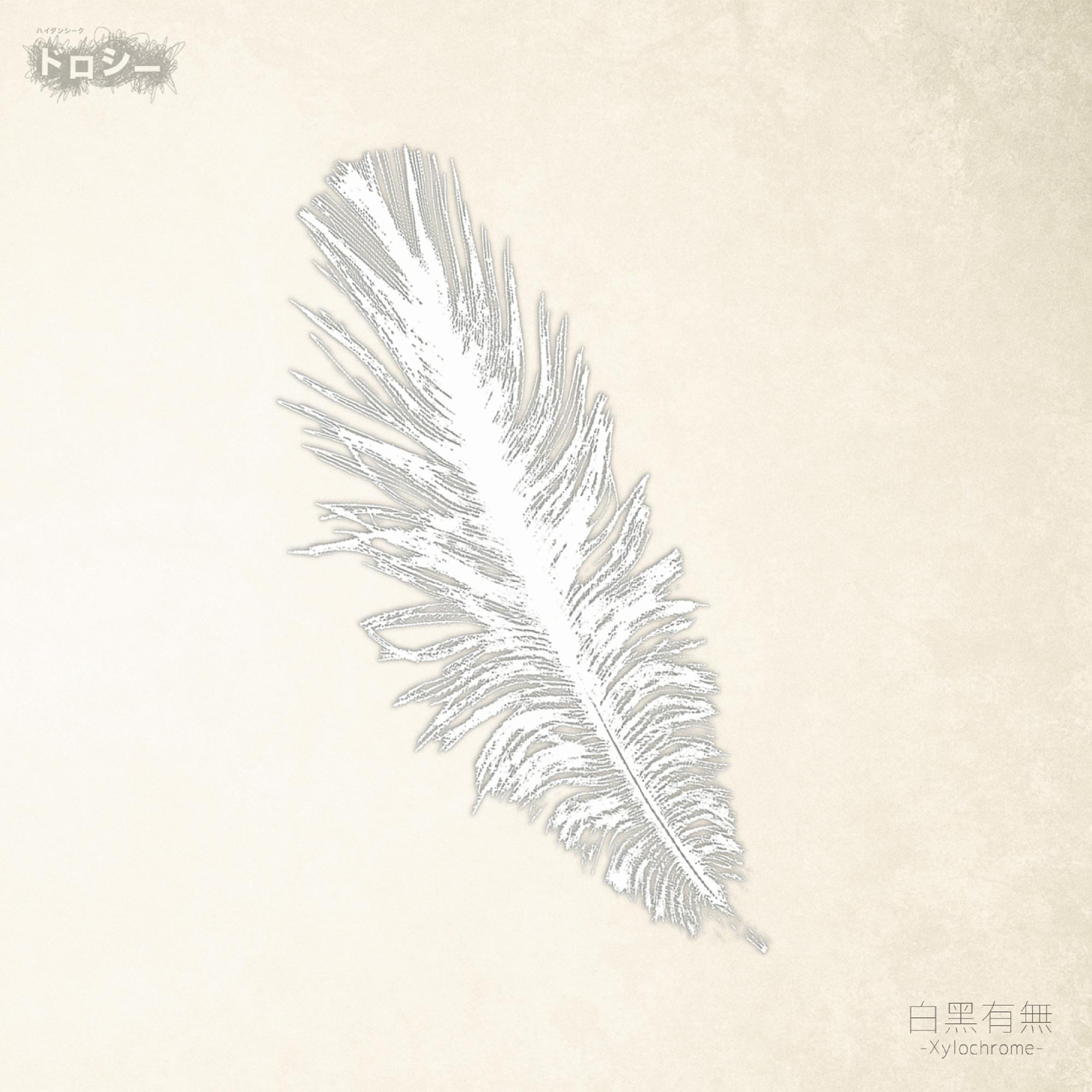 Single「白黑有無-Xylochrome-」