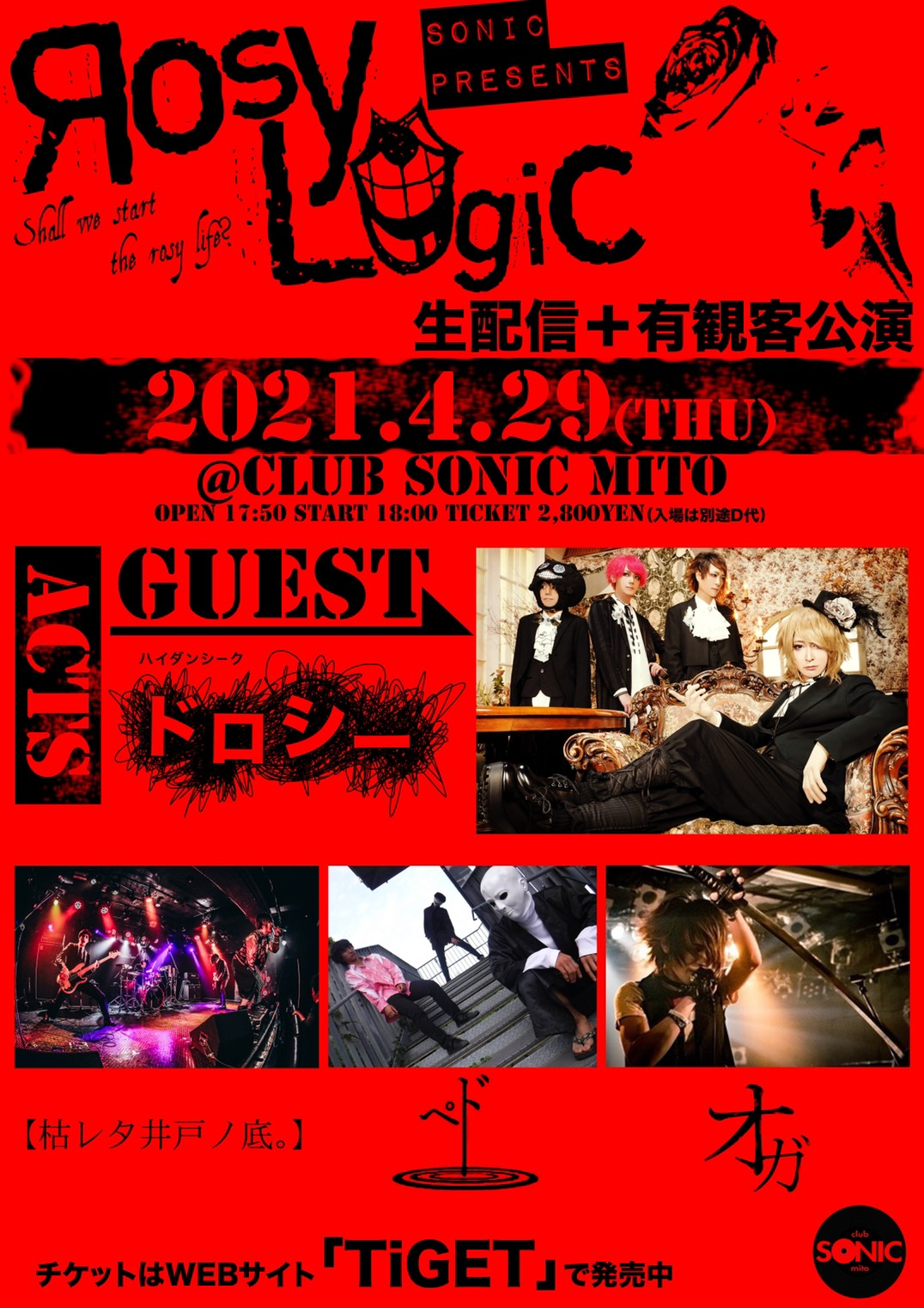 SONIC PRESENTS Rosy Logic (生配信+有観客公演)