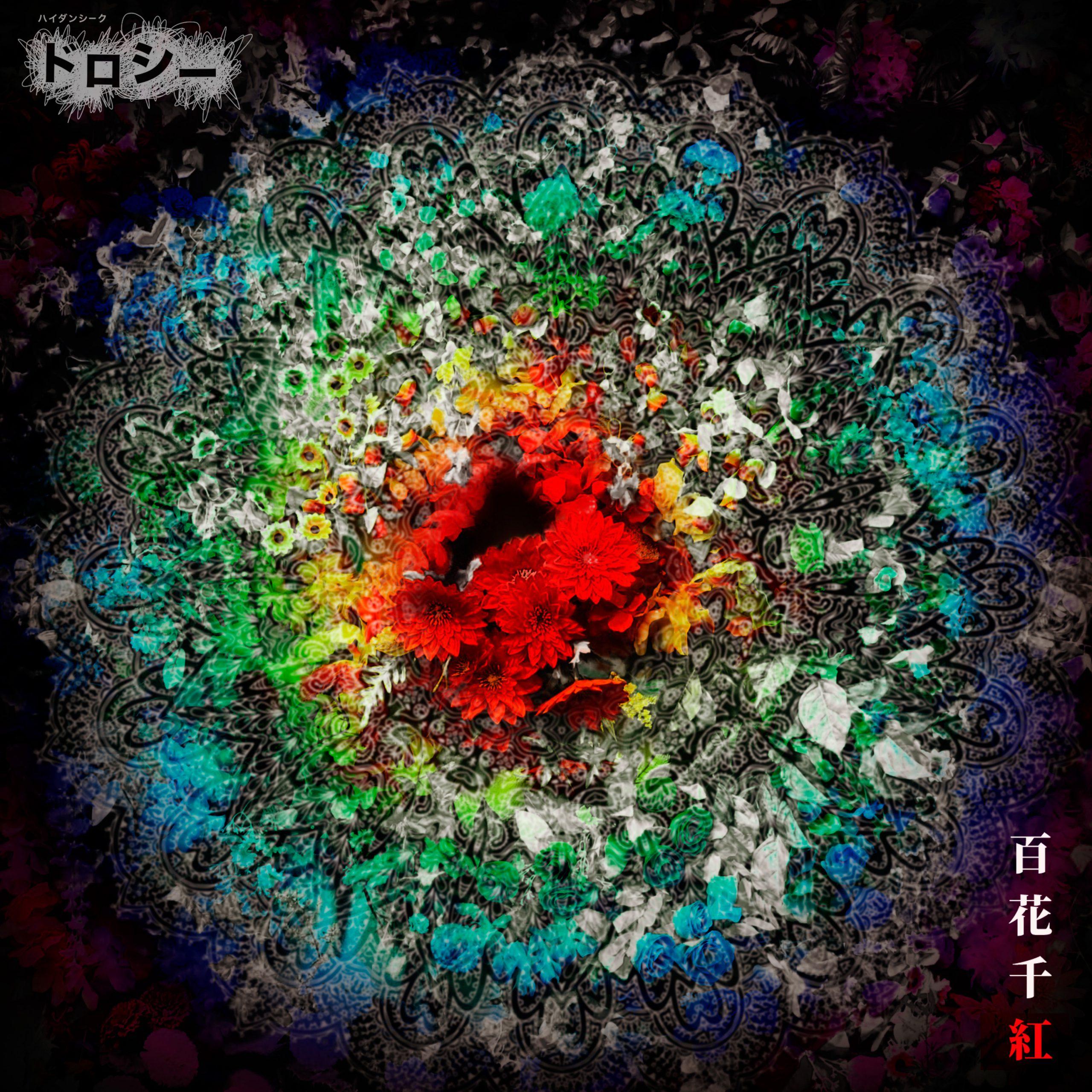 4th digital single「百花千紅」