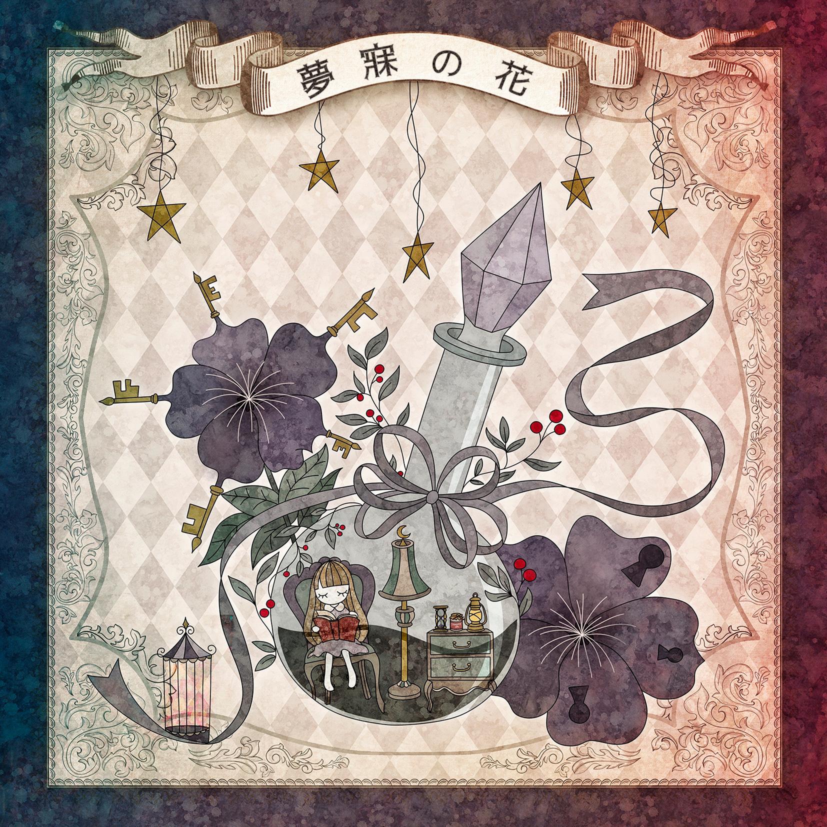 2nd full album「夢寐の花」(むびのはな)